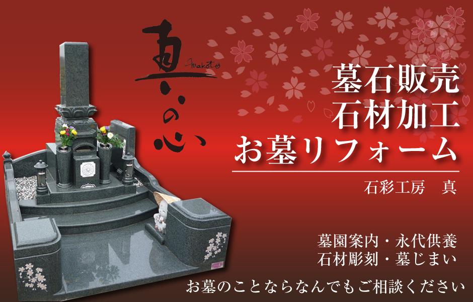 明石市 神戸市 加古川市の墓石販売 お墓のリフォーム 霊園案内のことなら 石彩工房 真 にお任せを。