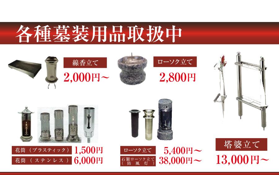各種墓相用品取扱 線香立て、ローソク立て、塔婆立て、花筒など