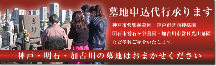 神戸・明石・加古川の墓地はお任せください。