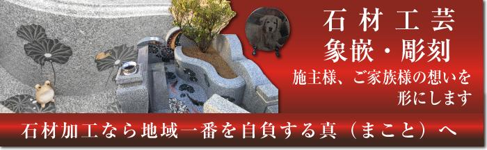 石材工芸・象嵌・彫刻