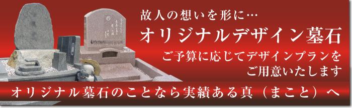 故人の想いを形に、オリジナルデザイン墓石