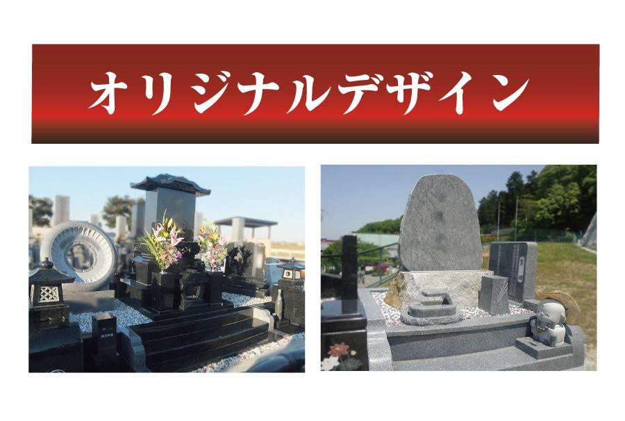 オリジナルデザイン墓石 施工例