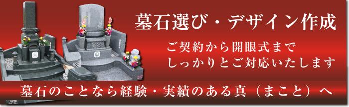 墓石選び・デザイン作成