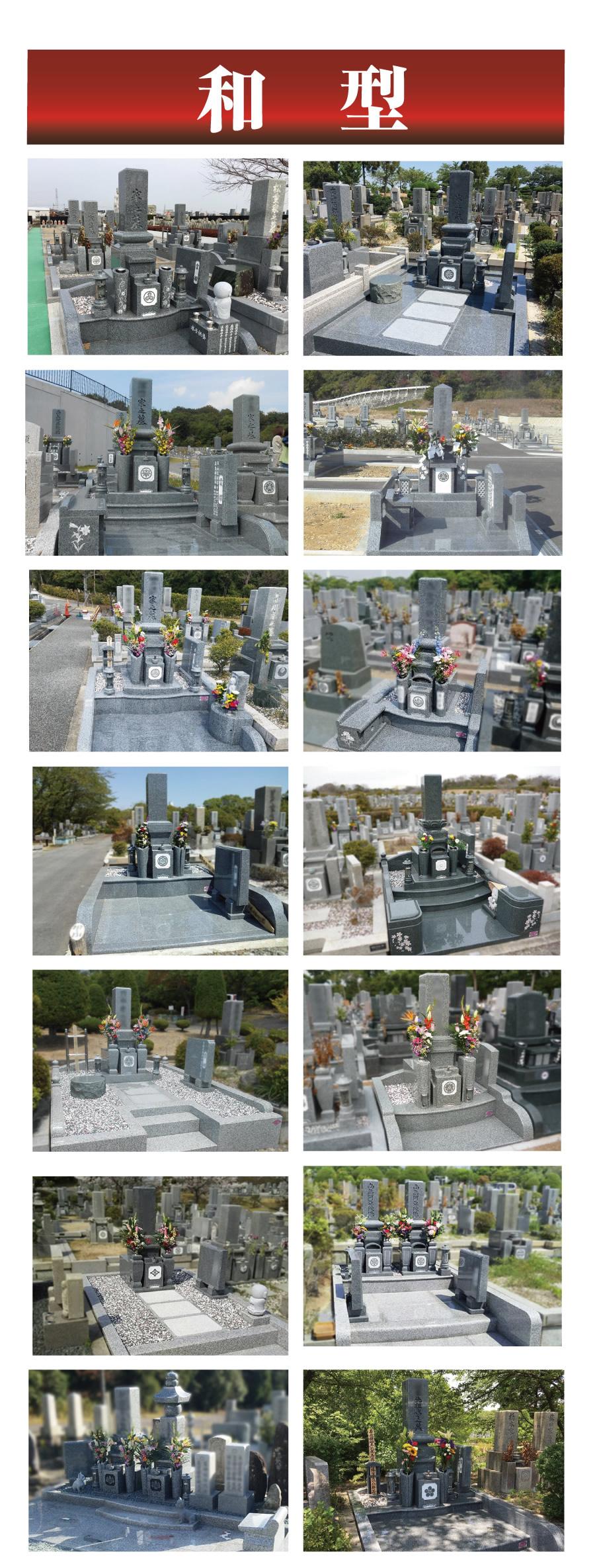 和形のお墓の施工例