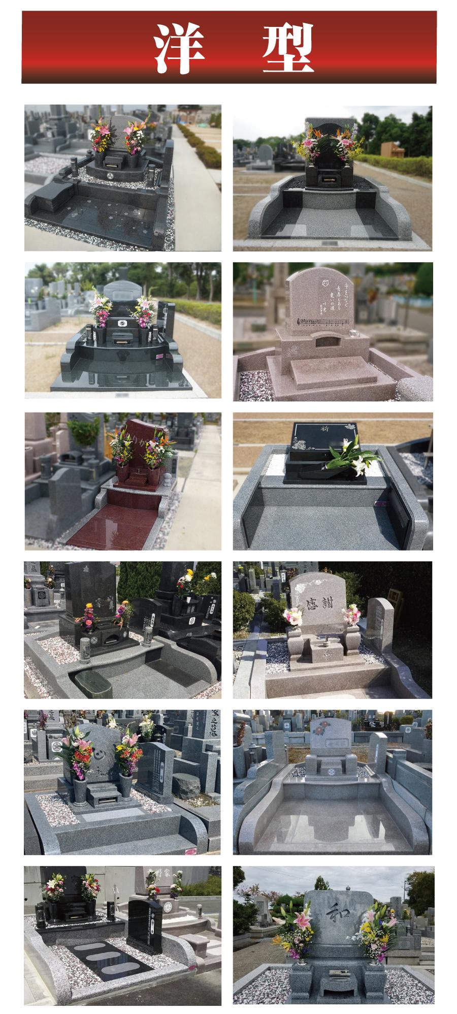 洋形のお墓の施工例